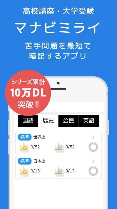 「高校生のテスト対策に!最短暗記アプリ マナビミライ」のスクリーンショット 1枚目