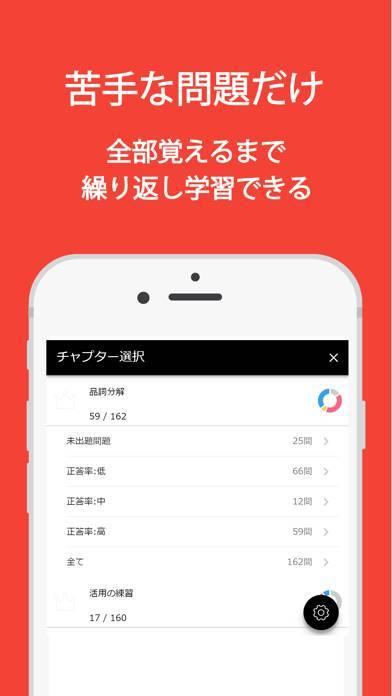 「高校生のテスト対策に!最短暗記アプリ マナビミライ」のスクリーンショット 2枚目