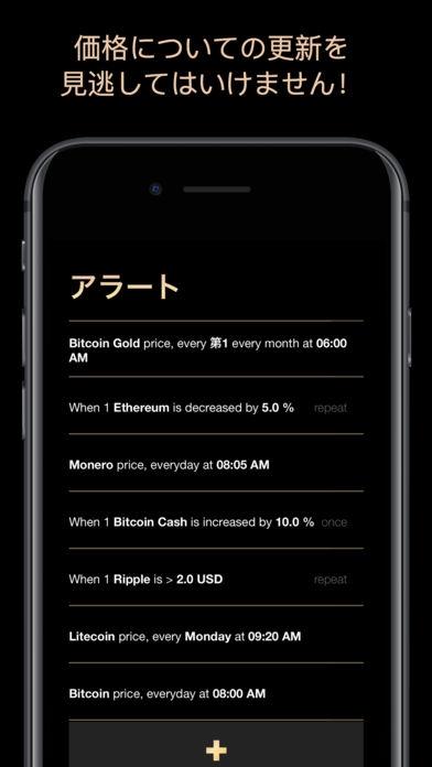 「Cryptocurrency価格トラッカー」のスクリーンショット 3枚目