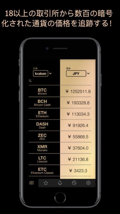 「Cryptocurrency価格トラッカー」のスクリーンショット 1枚目