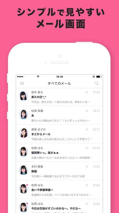「HKT48 Mail」のスクリーンショット 2枚目
