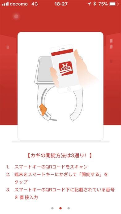 「PiPPA ピッパ - シェアサイクルサービス」のスクリーンショット 2枚目