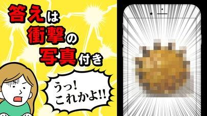 「ザ!世界仰天フード」のスクリーンショット 2枚目