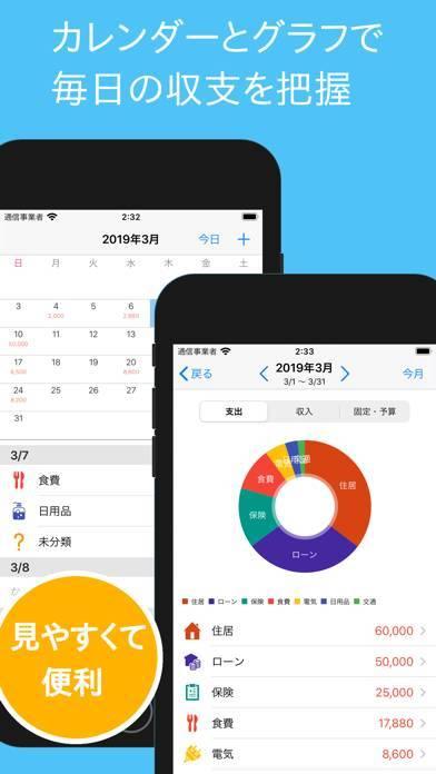 「家計簿 Freely - 簡単 人気のシンプル家計簿」のスクリーンショット 2枚目