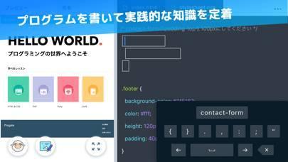 「Progate -楽しく学べるプログラミング学習アプリ」のスクリーンショット 3枚目