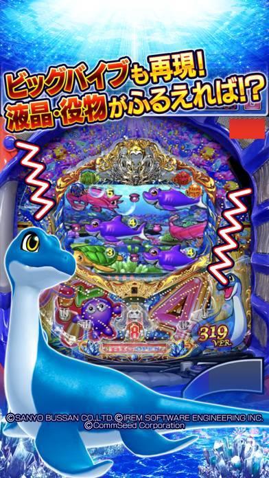「CR大海物語4」のスクリーンショット 2枚目