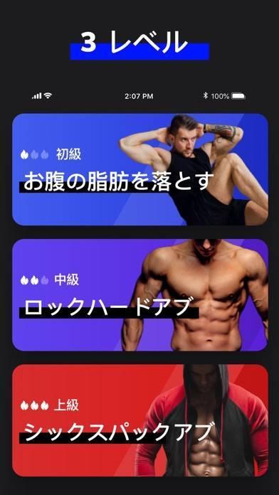 「30日でシックスパック - 腹筋ワークアウト」のスクリーンショット 3枚目