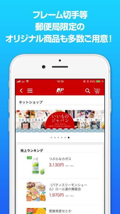 「郵便局のネットショップ」のスクリーンショット 2枚目