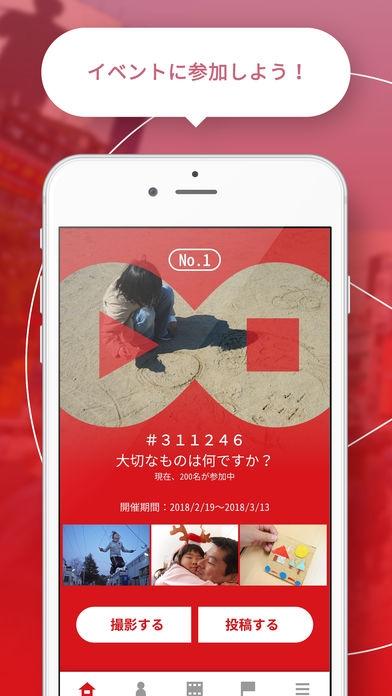 「NHK テレビクルー」のスクリーンショット 3枚目