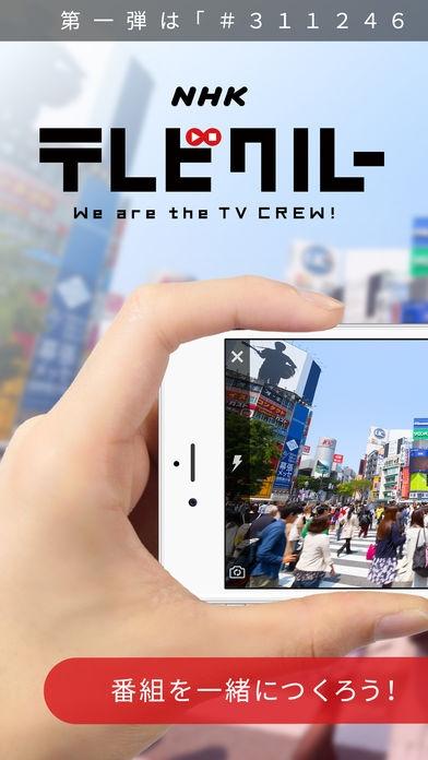 「NHK テレビクルー」のスクリーンショット 1枚目