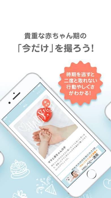 「まいにちのひよこクラブ Babyアルバム【たまひよ公式】」のスクリーンショット 2枚目