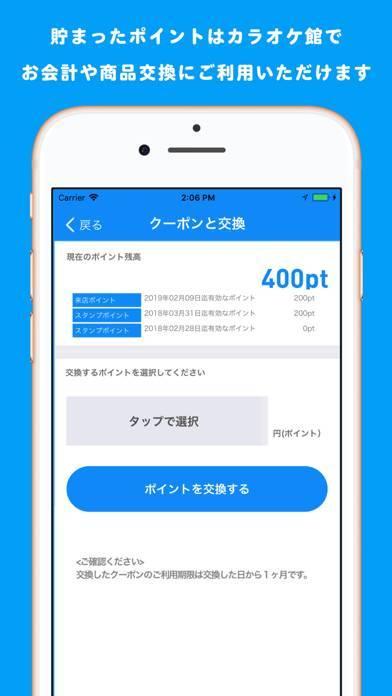 「カラオケ館公式アプリ」のスクリーンショット 3枚目