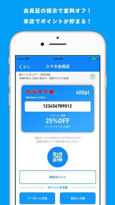 「カラオケ館公式アプリ」のスクリーンショット 2枚目