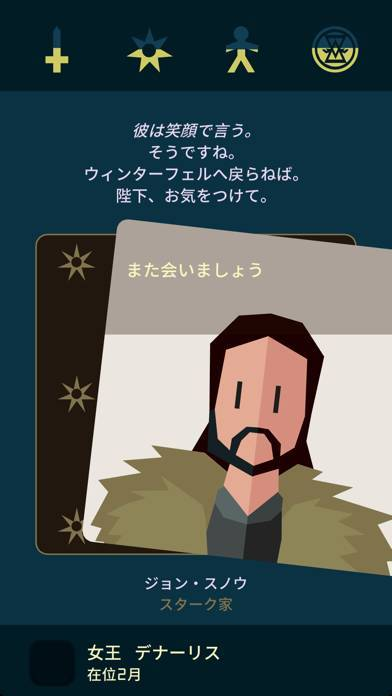 「Reigns: Game of Thrones」のスクリーンショット 1枚目