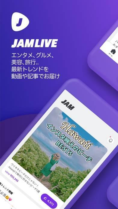 「JAM LIVE (ジャムライブ)」のスクリーンショット 1枚目