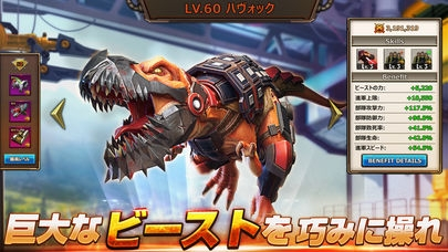 「ディノウォー(Dino War)」のスクリーンショット 3枚目