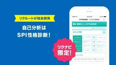 「リクナビ2020 新卒向け就活アプリ」のスクリーンショット 1枚目