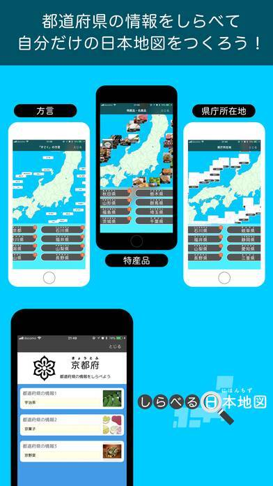 「しらべる日本地図」のスクリーンショット 2枚目