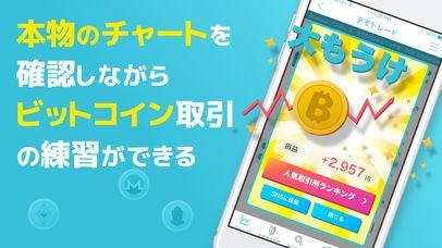 「仮想通貨なび - チャートやデモトレでビットコインデビュー」のスクリーンショット 3枚目