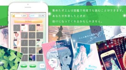 「失恋ポエム」のスクリーンショット 3枚目