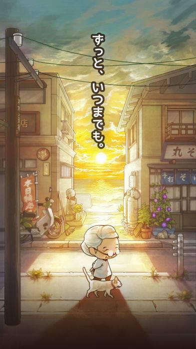 「ずっと心にしみる育成ゲーム「昭和駄菓子屋物語3」」のスクリーンショット 2枚目