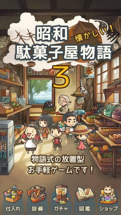 「ずっと心にしみる育成ゲーム「昭和駄菓子屋物語3」」のスクリーンショット 1枚目