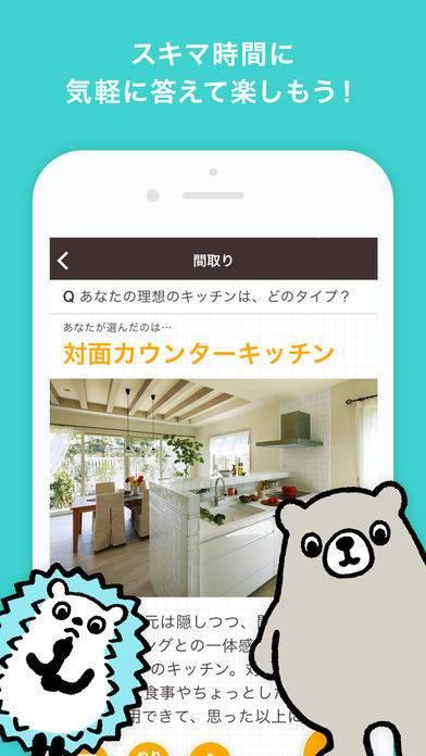 「すまい塾アプリ」のスクリーンショット 3枚目