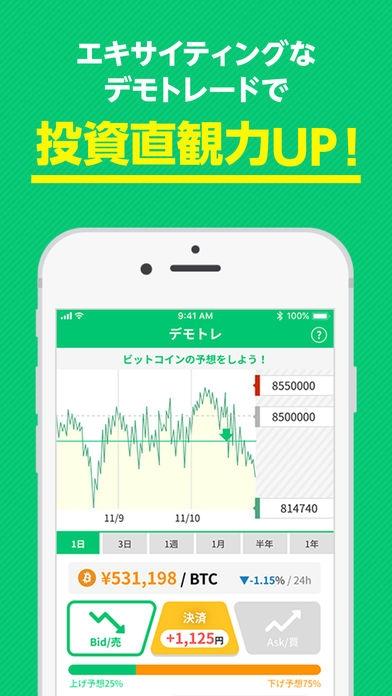 「仮想通貨・ビットコインをごっそり楽しむ びっとこ!」のスクリーンショット 2枚目