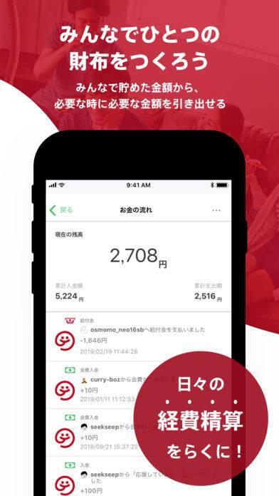 「Gojo - グループお金管理のための共同財布」のスクリーンショット 2枚目
