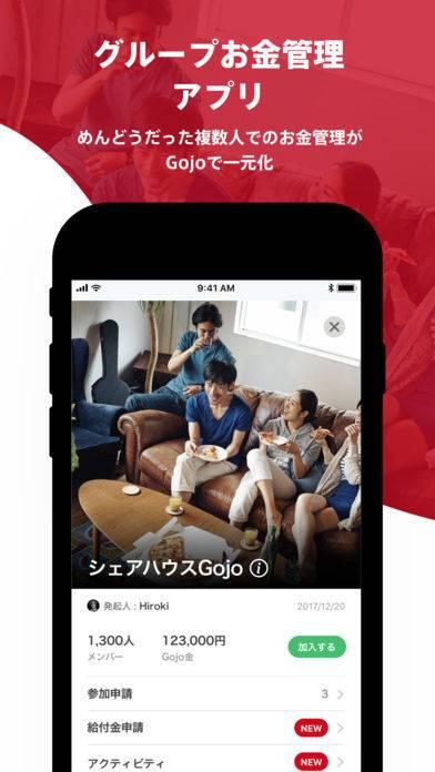 「Gojo - グループお金管理のための共同財布」のスクリーンショット 1枚目