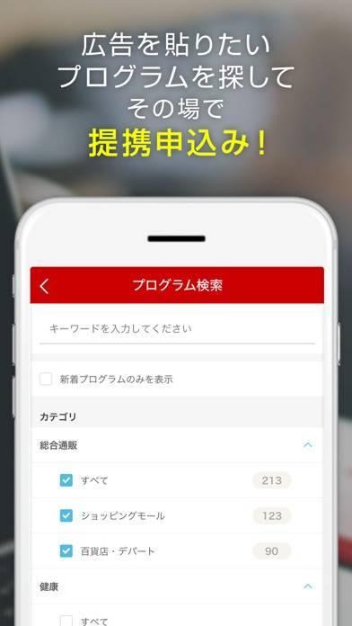 「A8.netアプリ」のスクリーンショット 1枚目