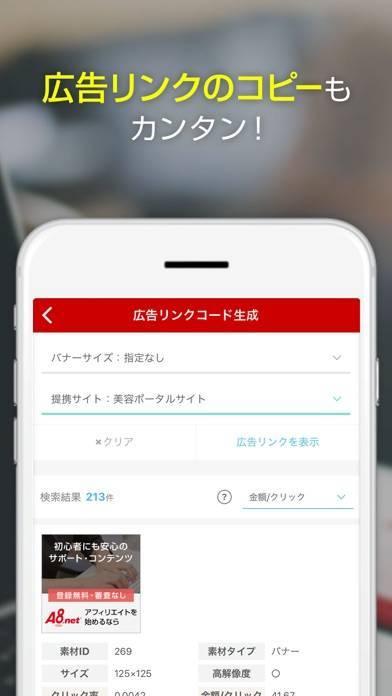 「A8.netアプリ」のスクリーンショット 2枚目