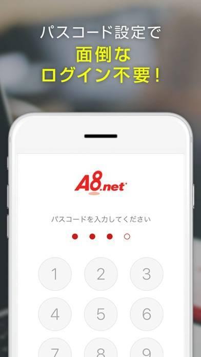 「A8.netアプリ」のスクリーンショット 3枚目