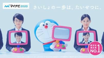 「マイナビ2020 −就活準備・新卒情報アプリ−」のスクリーンショット 1枚目