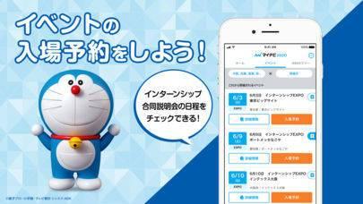「マイナビ2020 −就活準備・新卒情報アプリ−」のスクリーンショット 3枚目