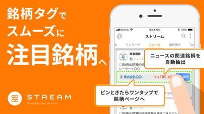 「株 SNS -STREAM 株-株 トレード- 株 アプリ」のスクリーンショット 3枚目
