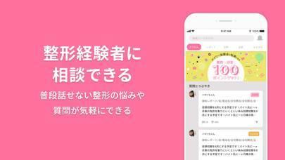 「美容整形・美容医療の口コミ・予約アプリ 美容外科検索メイリー」のスクリーンショット 3枚目