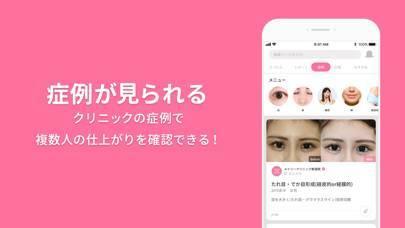 「美容整形・美容医療の口コミ・予約アプリ 美容外科検索メイリー」のスクリーンショット 2枚目
