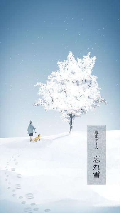 「脱出ゲーム 忘れ雪」のスクリーンショット 1枚目