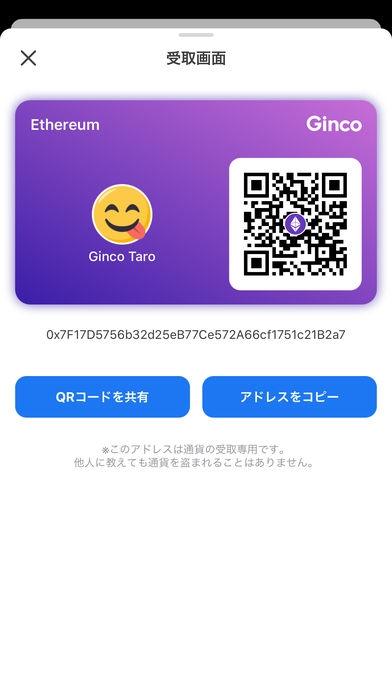 「Ginco - 仮想通貨ウォレット」のスクリーンショット 2枚目