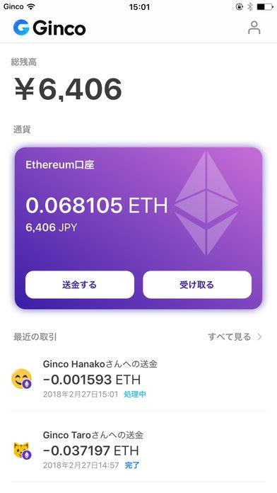 「Ginco - 仮想通貨ウォレット」のスクリーンショット 1枚目