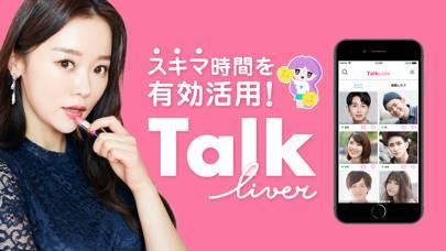「トークライバー - チャット配信アプリ」のスクリーンショット 1枚目
