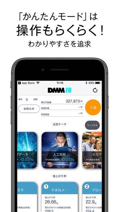 「DMM 株 - 株 取引アプリ」のスクリーンショット 3枚目