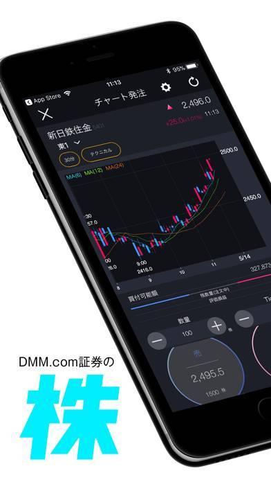 「DMM 株 - 株 取引アプリ」のスクリーンショット 1枚目