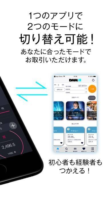 「DMM 株 - 株 取引アプリ」のスクリーンショット 2枚目
