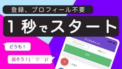 「ランダムチャット - 暇つぶし通話アプリ」のスクリーンショット 1枚目