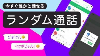 「ランダムチャット - 暇つぶし通話アプリ」のスクリーンショット 2枚目
