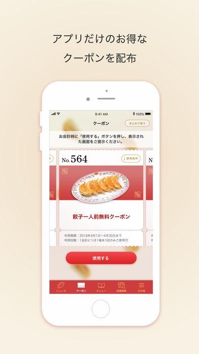「餃子の王将公式アプリ」のスクリーンショット 2枚目