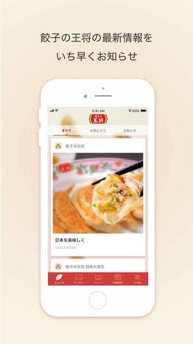 「餃子の王将公式アプリ」のスクリーンショット 1枚目
