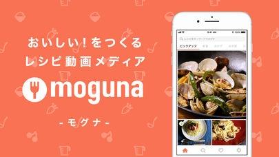 「moguna【モグナ】」のスクリーンショット 1枚目